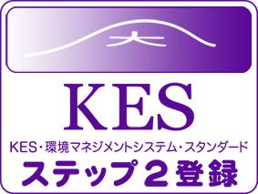 KES ステップ2